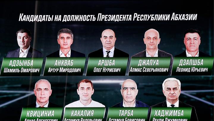 В Абхазии пройдут выборы президента