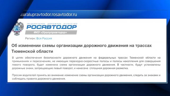 В Тюменской области на федеральной трассе убрали левые повороты