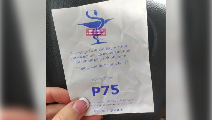 """В поликлинике Калининграда появились талончики """"Просто спросить"""""""