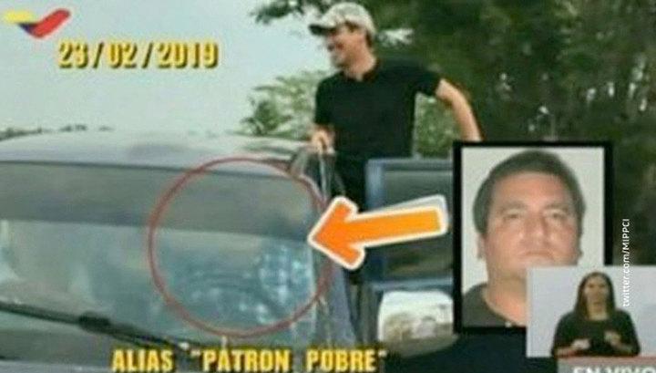 Гуайдо сфотографировался с главарем банды похитителей людей