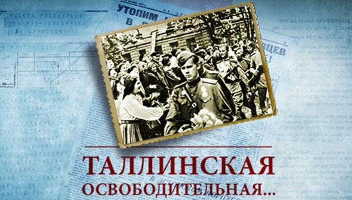 Освобождение Таллина. Минобороны опубликовало рассекреченные документы