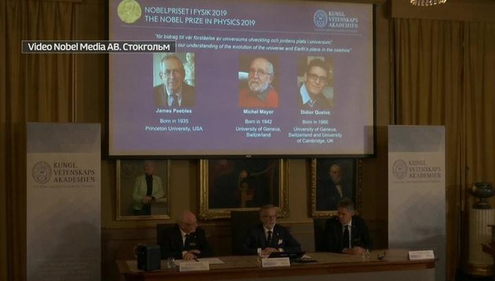 История Вселенной и Млечный путь: Нобелевка по физике присуждена троим астрономам