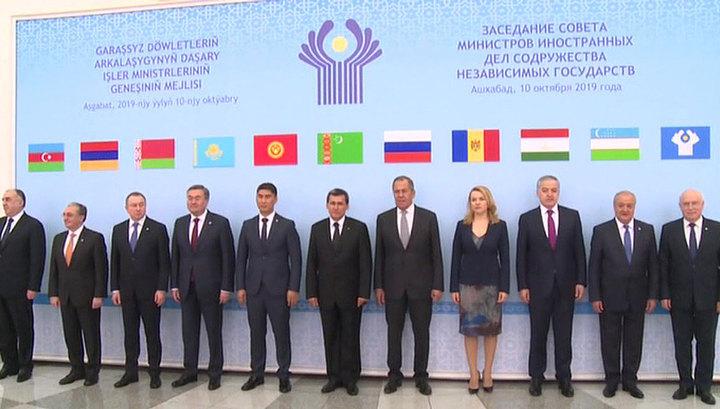 В Ашхабаде прошло заседание Совета глав МИД стран СНГ