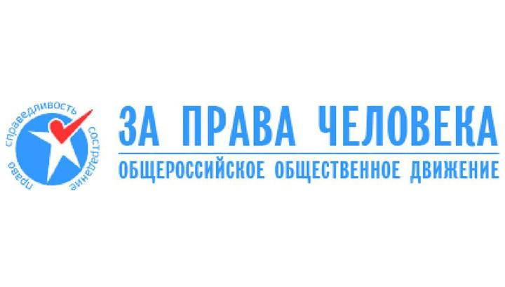 """Минюст попросил суд ликвидировать движение """"За права человека"""""""