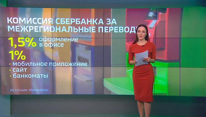 """В России планируют отменить """"банковский роуминг"""""""