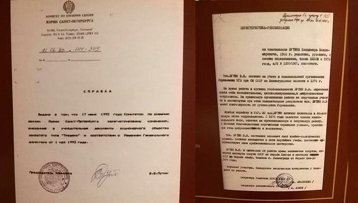 Дисциплинированный и морально устойчивый: в Петербурге показали характеристику КГБ на Путина
