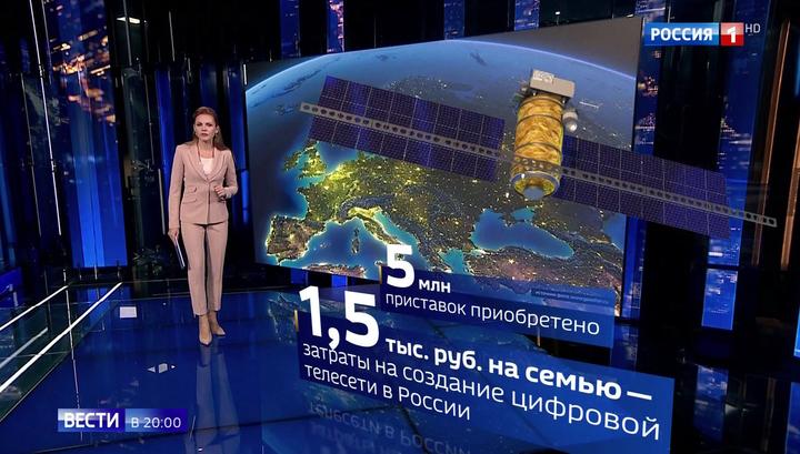 Россия окончательно перешла на цифровое телевидение