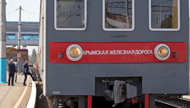 Куплен первый билет на поезд по Крымскому мосту
