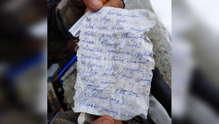 В Якутии на вершине горы 30 лет пролежала записка мужчины, адресованная дочери
