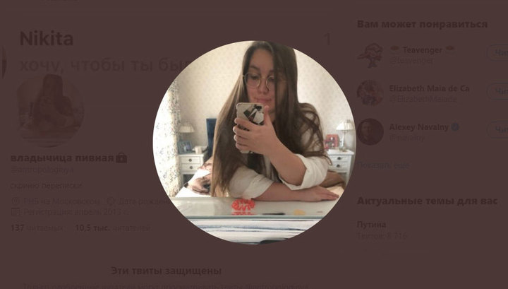 """""""Владычица пивная"""": в Петербурге уволили учительницу за аккаунт в Twitter"""