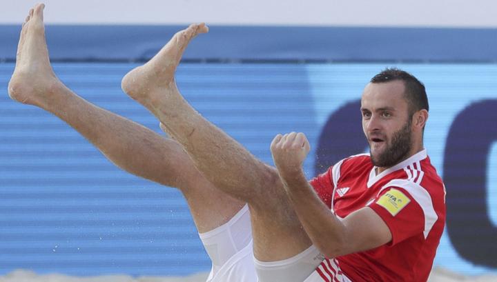 Пляжный футбол. Сборная России выиграла стартовый матч чемпионата мира
