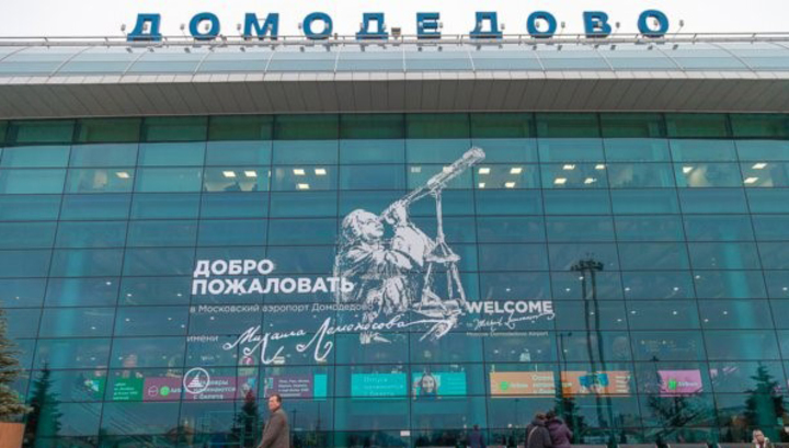 Имени Ломоносова: аэропорт Домодедово приобрел второе название
