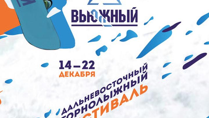 """В Южно-Сахалинске стартовал горнолыжный фестиваль """"Вьюжный"""""""