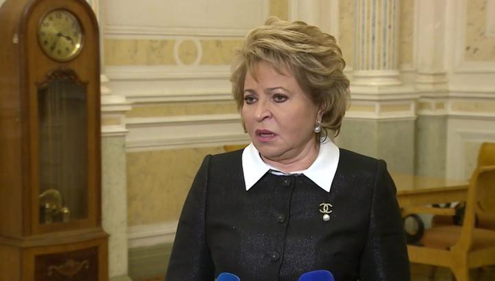 Матвиенко отреагировала на отставку Левченко