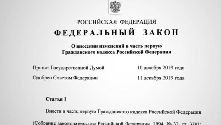Президент подписал закон, защищающий граждан при покупке жилья