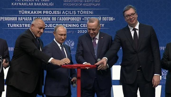"Путин, Эрдоган, Борисов и Вучич запустили ""Турецкий поток"""