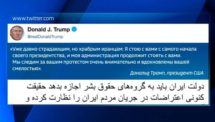 Трамп поддержал протестующих в Иране, опубликовав твит на фарси