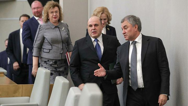Председатель Госдумы: новый кабмин справится с поставленными задачами