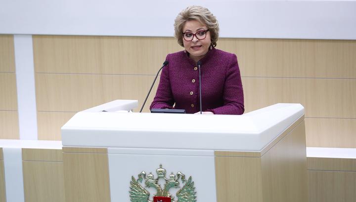 Омоложение правительства прошло сбалансированно: Матвиенко открыла весеннюю сессию Совфеда