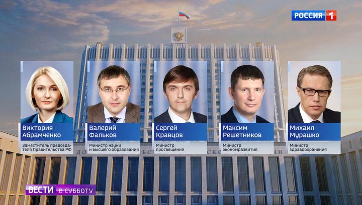 Мурашко, Решетников и Хуснуллин: знакомство с новыми членами кабмина