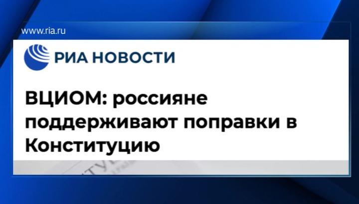 Поправки в Конституцию, предложенные президентом, поддерживают 80% россиян