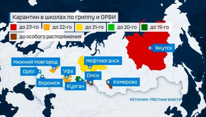 Тысячи российских школ закрыты на карантин из-за вирусных заболеваний