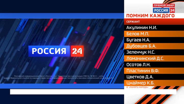 """Телеканал """"Россия 24"""" перечислит имена погибших на войне"""