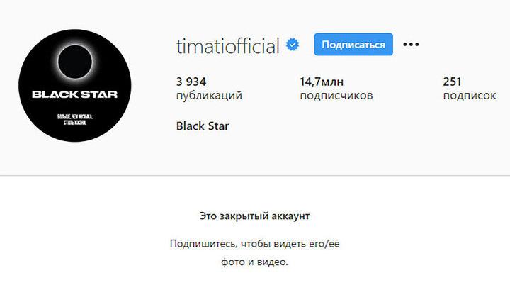 Тимати закрыл страницу в Instagram после обвинений в нацизме