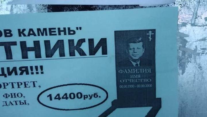 Реклама надгробий с изображением Кеннеди и Монро заинтересовала пермское УФАС