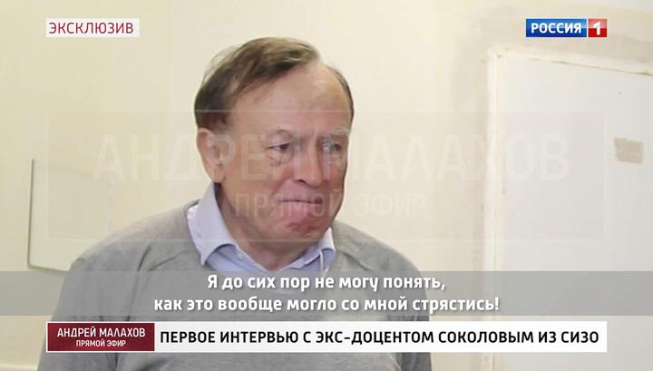 """В """"Прямом эфире"""" - эксклюзивное интервью бывшего доцента-расчленителя Соколова"""