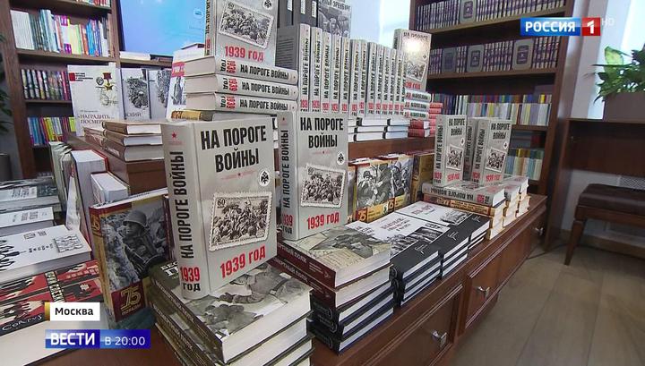 """Без гнева и политконъюнктуры: книга """"На пороге войны"""" напомнила уроки забытой истории"""