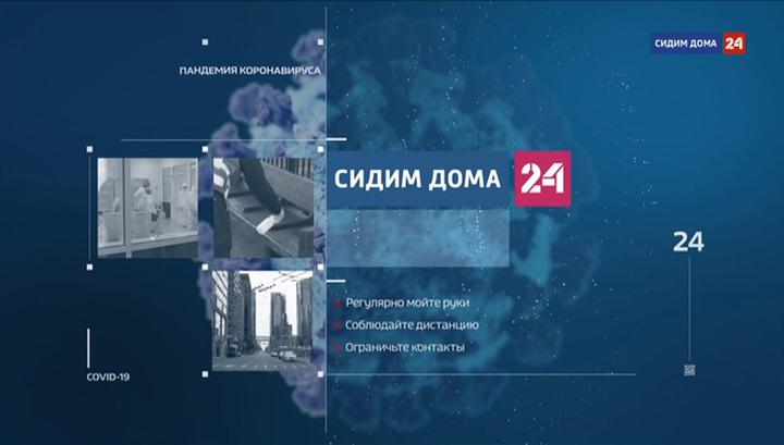 """Сидим дома: сотрудники телеканала """"Россия 24"""" перешли на дистанционный режим вещания"""