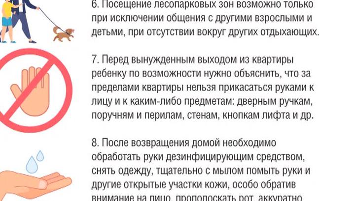 Роспотребнадзор напомнил о мерах профилактики коронавируса среди детей