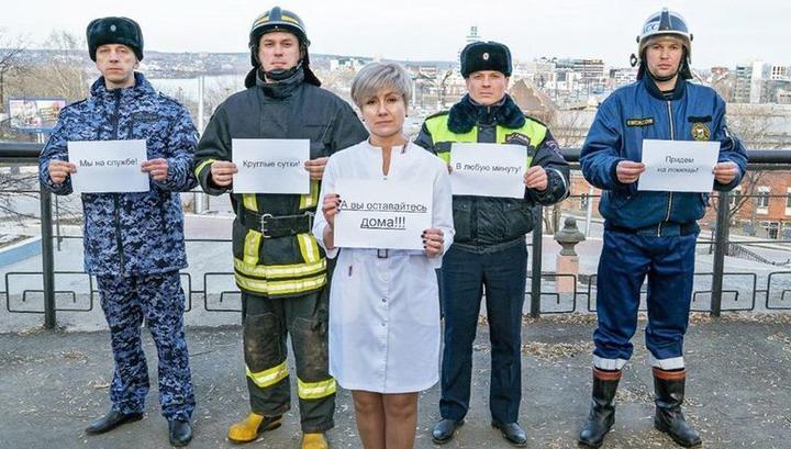 Медики, полицейские, металлурги: кто поддержал флешмоб #оставайтесьдома