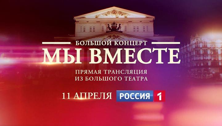 """""""Мы вместе"""": в эфире телеканала """"Россия 1"""" состоится уникальный концертный марафон"""