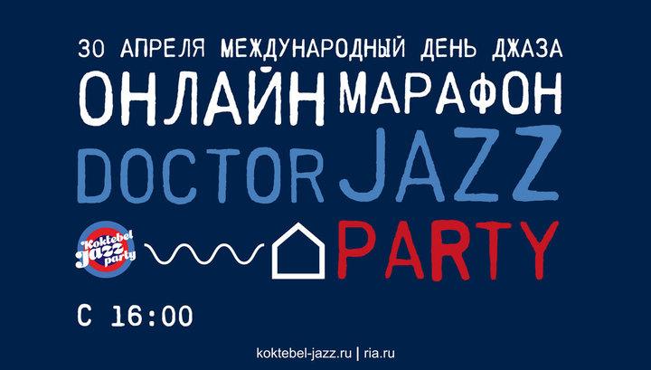 Благотворительный марафон Doctor Jazz Party: музыканты сыграют в поддержку врачей
