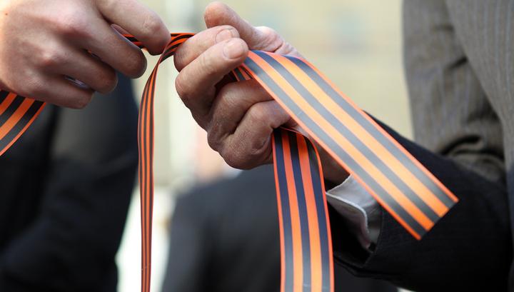 В России раздадут 15 миллионов георгиевских ленточек
