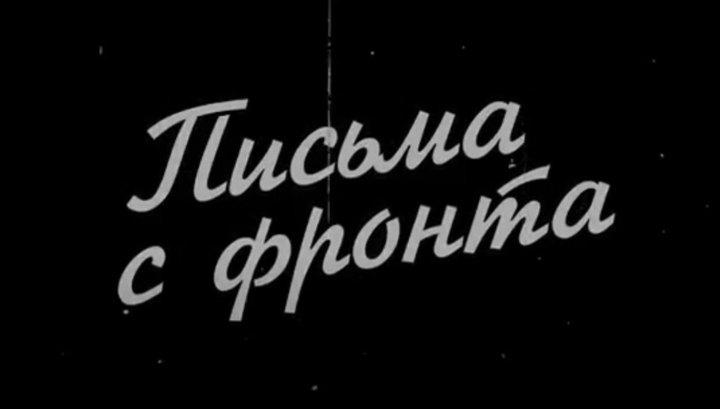 """К юбилею Великой Победы: проект """"Письма с фронта"""""""