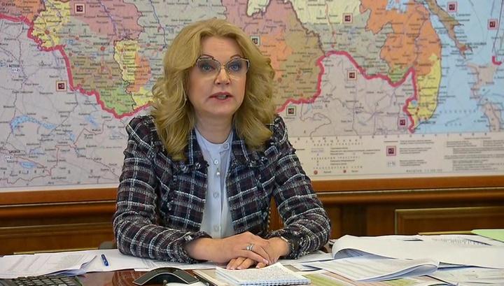 Голикова рассказала о смертности и распространении новой инфекции