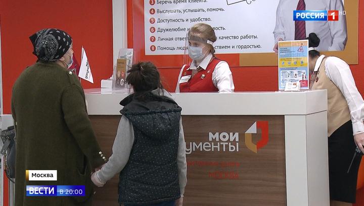 В Москве заработали МФЦ и каршеринг: что откроется дальше?