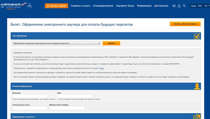 """""""Аэрофлот"""" начал обмен неиспользованных билетов на ваучеры"""