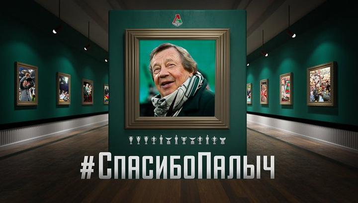 """""""Спасибо, Палыч!"""" """"Локомотив"""" попрощался с Юрием Семиным"""