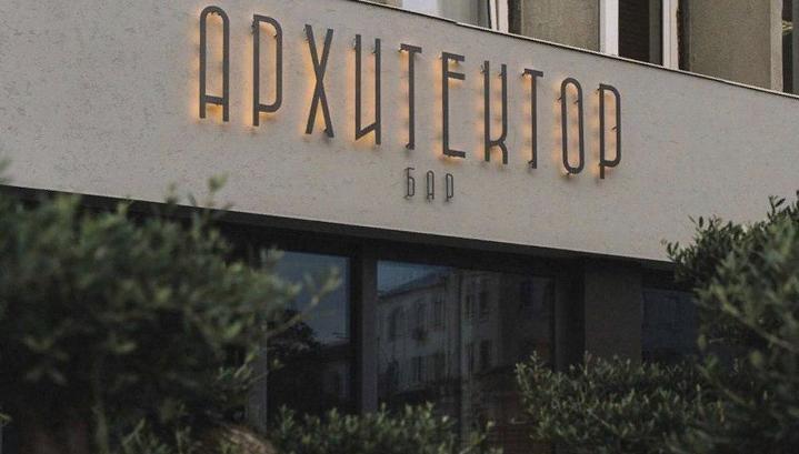 """Краснодарский бар оштрафован за проведение """"коронавечеринки"""""""