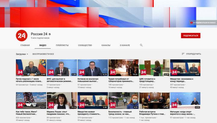 """5 миллионов подписчиков: YouTube-канал """"России 24"""" бьет собственные рекорды"""