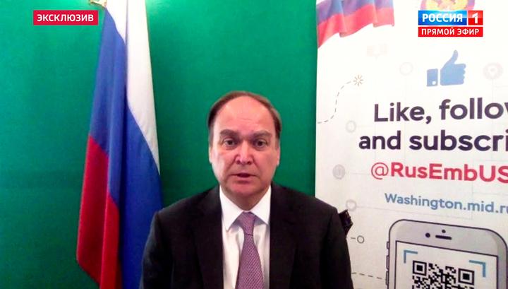 Посол РФ в США: Мы хотим, чтобы Америка вылечилась, как можно скорее