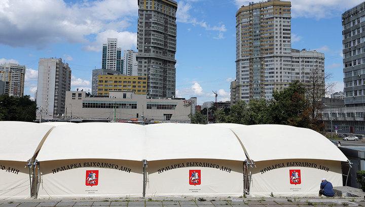 В Москву вернулись ярмарки выходного дня