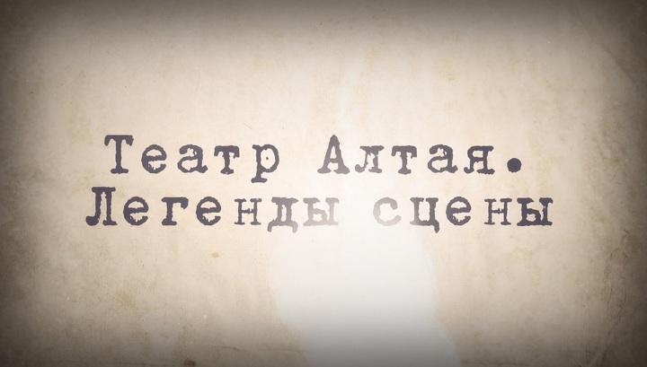 """За цикл программ о театре ГТРК """"Алтай"""" удостоена награды"""