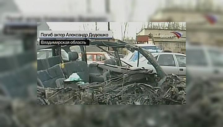 дедюшко фото авария