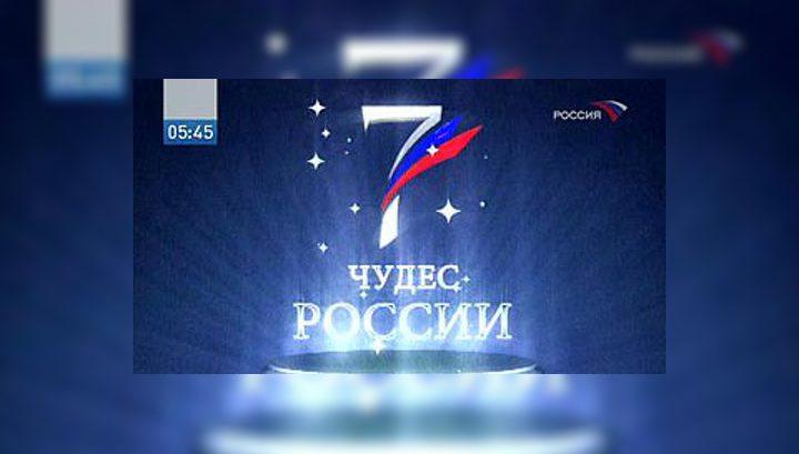 Проект Семь чудес России проводится по инициативе газеты Известия, радиостанции Маяк и телеканала Россия. Его цель - доказать, что наша страна действительно на чудеса богата