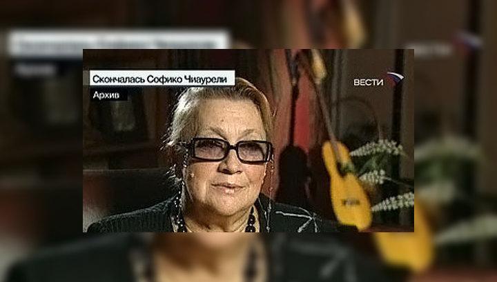 Скончалась известная актриса Софико Чиаурели